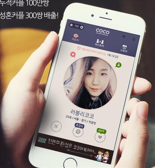 역대급 퀄리티 소개팅어플 '코코' 솔직 후기