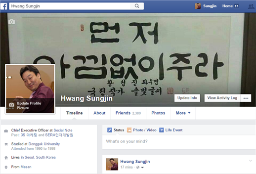 페이스북 친구가 내 인생을 바꿀 수도 있다