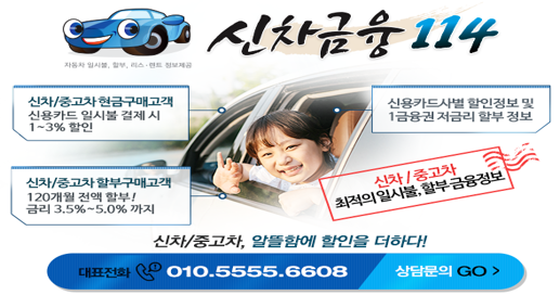 자동차 최대 할인받고 구매하는 방법 팁 대공개