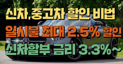 자동차 최대 할인받고 구매하는 방법 팁 대공개!