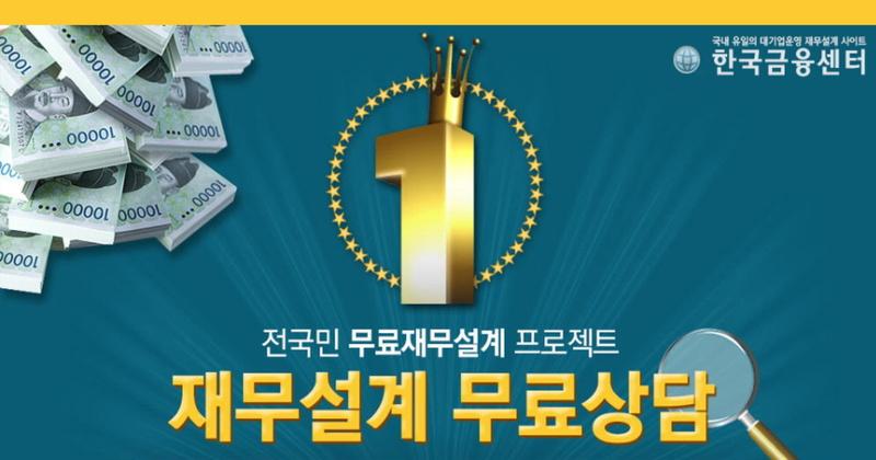 한국금융센터의 전국민 무료 재무설계 프로젝트 무료 상담 신청하세요