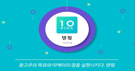 텐핑, 광고주의 목표와 마케터의 꿈을 실현시키다