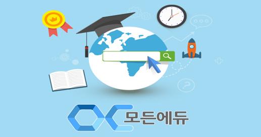IT 실무강좌 온라인 교육 사이트, 모든에듀