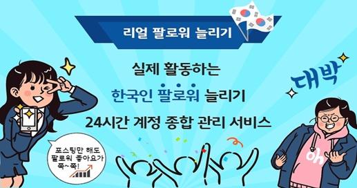 [메가팔로우] 인스타그램 한국인 리얼 팔로워 늘리기