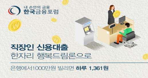 은행권으로의 길 '저금리대환대출' 한국금융포럼! 지금 상담 신청하세요