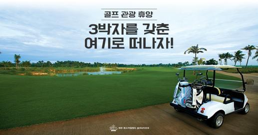 골프부터 호핑투어까지, 여기로 가자!