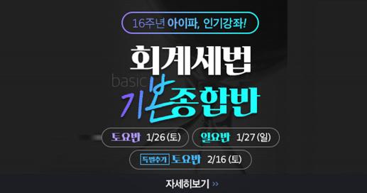 20년 세무사시험 합격! 강남 최대 규모 세무사 학원, '아이파경영아카데미'