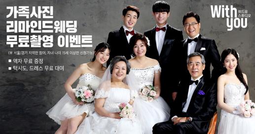 '위드유스튜디오' 무료 가족사진 촬영 이벤트, 지금 신청하세요(서울,경기지역)