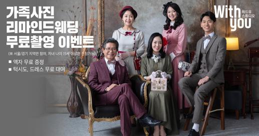 '위드유스튜디오' 무료 가족사진 촬영 이벤트, 지금 신청하세요(서울 지역)