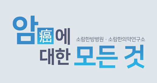 '소람한방병원' 1월 28일 면역 특강 개최! 지금 바로 신청하세요