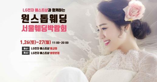 LG전자와 원스톱 웨딩이 함께 하는 서울 웨딩박람회&혼수가전박람회, 지금 참여하세요