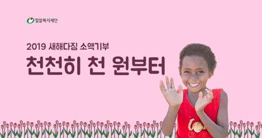 '새해 다짐 소액기부' 2019년 시작은 착한 다짐으로