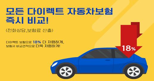 모든 다이렉트 자동차보험 즉시 비교!