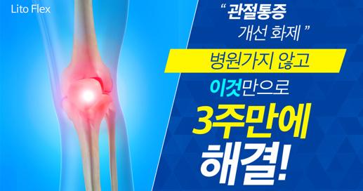 덴마크 로즈힙 100% 관절염·관절 통증 효도 상품 '라이토플렉스' (40세 이상)
