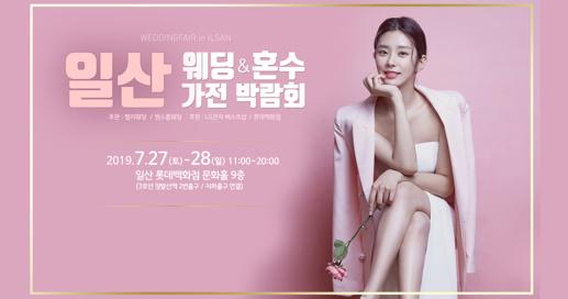 7/27~28 롯데백화점 일산 웨딩박람회 강남 우수업체 참가 전시