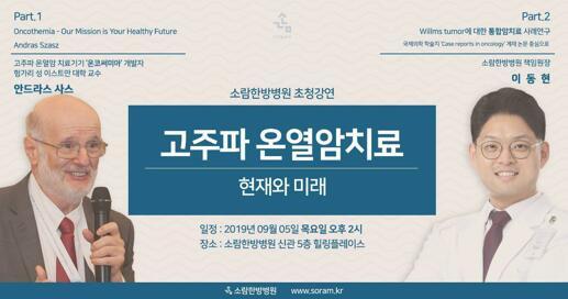 '소람한방병원' 9월 5일 고주파 온열 암 치료 특강