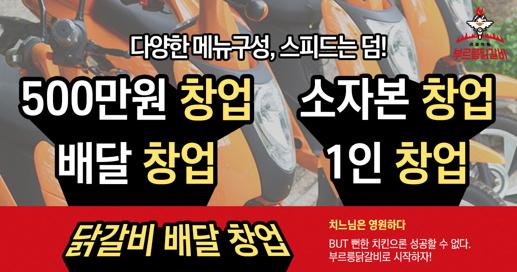 무궁무진한 배달시장! '부르릉 닭갈비' 창업 상담 받아보기