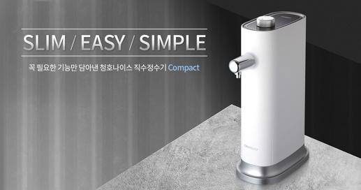직수정수기 추천, 청호나이스 컴팩트(Compact)