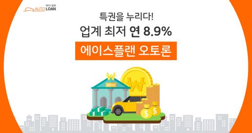 정직한 자동차 담보대출 업계 최저 연 8.9%! 지금 상담받아보세요