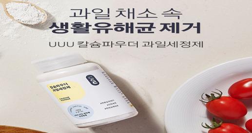 UUU 칼슘파우더 만능 과일세정제 150g