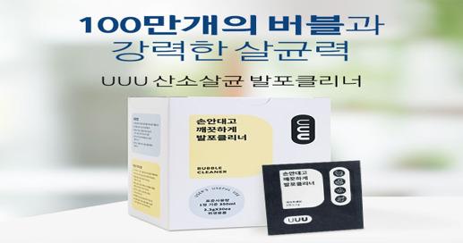 UUU 산소살균 발포클리너 30정