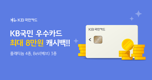 KB국민 우수카드 최대 8만 원 캐시백 이벤트!