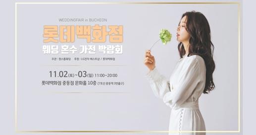 11월 02일~03일, 부천 중동 롯데백화점 웨딩·혼수 가전 박람회