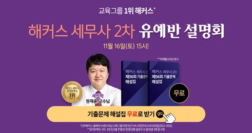 11/16(토) 15시 해커스 경영아카데미 세무사 2차 설명회
