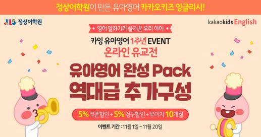 정상어학원 카잉 1주년 기념 EVENT 온라인 유교전