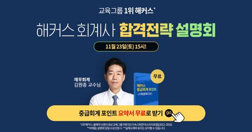 해커스 경영아카데미 회계사 1차 기본반 설명회