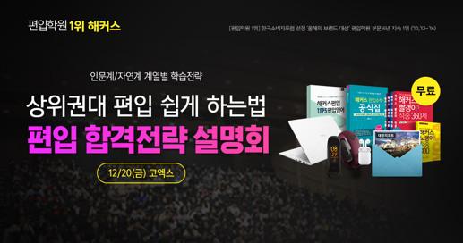 상위권대학 편입 합격 설명회 in 코엑스