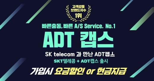 ADT캡스 CCTV 안심보안 현명하게 가입하는 방법!
