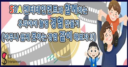 키즈, 아역모델 및 배우 오디션