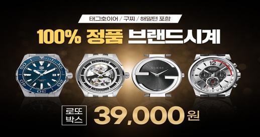 정품 브랜드 시계 39,000원 구입 기회!