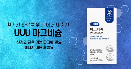 UUU 마그네슘영양제 800mg 120일분 눈밑떨림 눈떨림마그네슘 비타민B6