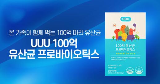 UUU 100억 유산균 프로바이오틱스 2000mg 30일분 포스트바이오틱스 어린이유산균