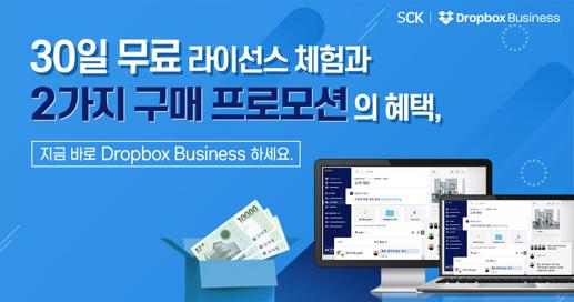 Dropbox Business 특별 고객 이벤트