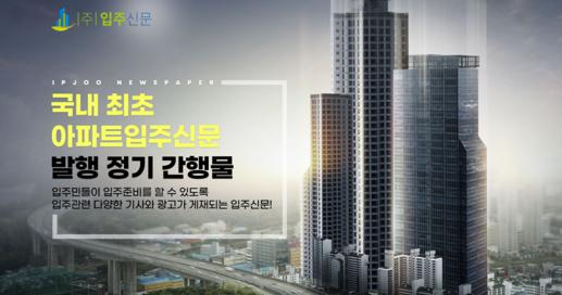 국내 최대 아파트 입주 신문 광고주 모집