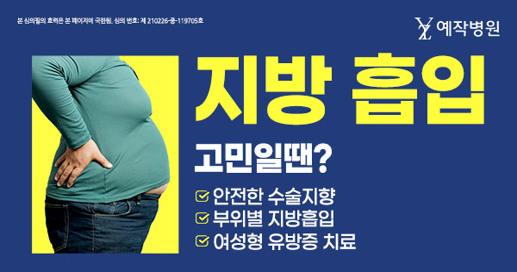 단기간 운동 없이 살 뺄 수 있다! 예작피부과 남성지방흡입