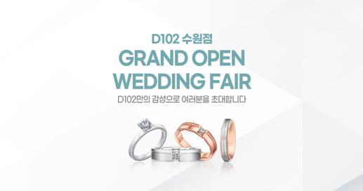 D102 수원점 GRAND OPEN 웨딩 명품쥬얼리 특별행사전
