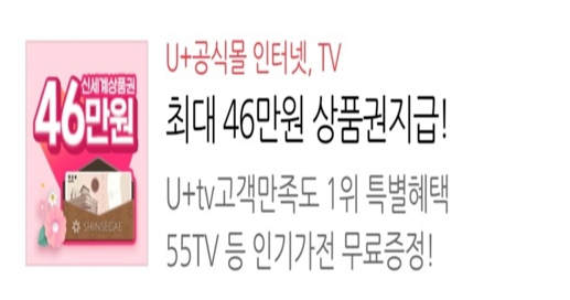 LG U+ 인터넷+TV 가입