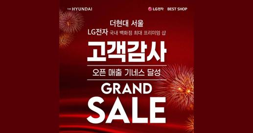 LG전자 더현대 여의도 오픈매출 기네스달성 고객감사 그랜드세일