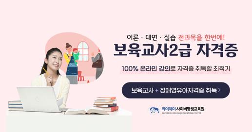 보육교사2급 자격증, 집/직장에서 100% 온라인 취득!